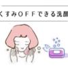 【洗うだけでOK】肌のくすみ対策ができる洗顔料5選♪【成分別解説あり】
