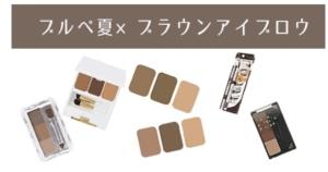 【ブルベ夏の眉毛色選び】ブラウン系アイブロウ買うならどれ?【ココアブラウン】