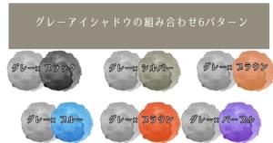 【一重に合う】グレーアイシャドウ、色の組み合わせでどう印象が変わる?
