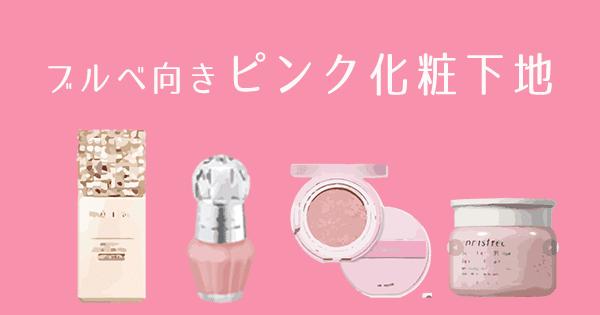 【ブルべ向け】肌のトーンアップ効果が高いピンク系化粧下地【口コミあり】