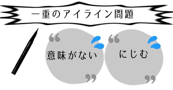 【一重が解決】アイライン「意味ない」「にじむ」は目尻のみで解決した話