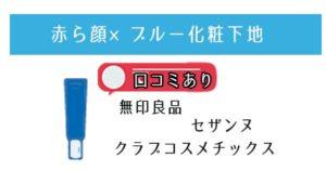 【赤ら顔向け】赤ら顔×ブルー化粧下地!ブランド別口コミをチェック♪