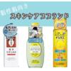 【脂性肌向け】化粧水だけじゃない!乳液とライン使い可能なおすすめブランド5選!【