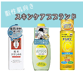 【脂性肌向け】化粧水だけじゃない!乳液とライン使い可能なおすすめブランド5選!【プチプラ】