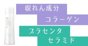 【脂性肌注目】収れん成分・セラミド・コラーゲン・プラセンタ配合化粧水【2000円以下】
