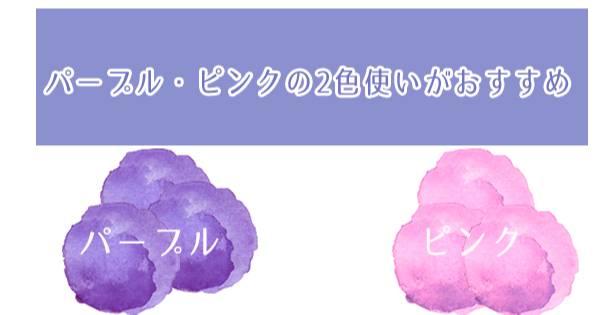 【ブルベ夏が解説】ベース色選び悩みは部分的にピンク・ラベンダー使用で解決♪