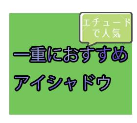 【一重が厳選】エチュード×単色アイシャドウ【ブラウン多め】