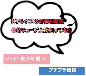 【通販サイト】神戸レタスの評判って?ワンピースが可愛いって本当?【骨格ウェーブ】