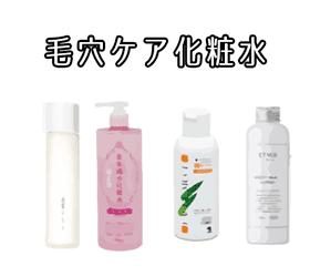 【アットコスメで人気】毛穴引き締め効果が期待できる化粧水4選♪
