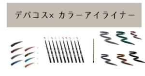 【一重向き】カラーアイライナー×デパコス×発色良しアイテム4選!【色見本あり】