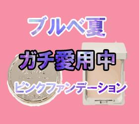 【ブルべ夏愛用】ピンクパウダーファンデーション【カバー力あり】