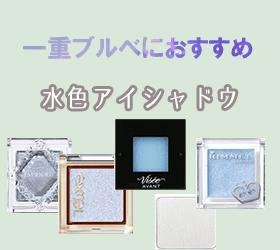 【一重×ブルべおすすめ】水色単色アイシャドウ+プチプラまとめ♪【瞼スッキリ】